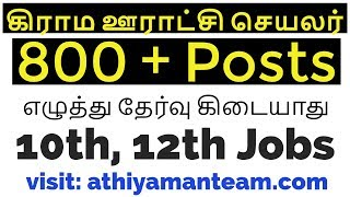 Tamilnadu Panchayat Secretary Job Notification- 10th,12th Jobs - All District - 800+ Posts - No Exam thumbnail