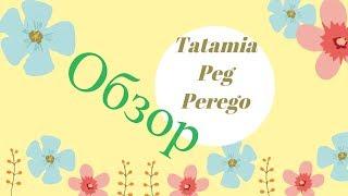 Стульчик для кормления PegPerego Tatamia. Обзор и видео инструкция. Отзывы!