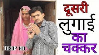 दूसरी लुगाई का चक्कर   राजस्थानी कॉमेडी  affair 2nd wife   Rajasthani Comedy   Ganpati Entertainment