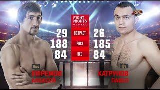 Алексей Ефремов vs. Павел Катрунов / Alexey Efremov vs. Pavel Katrunov