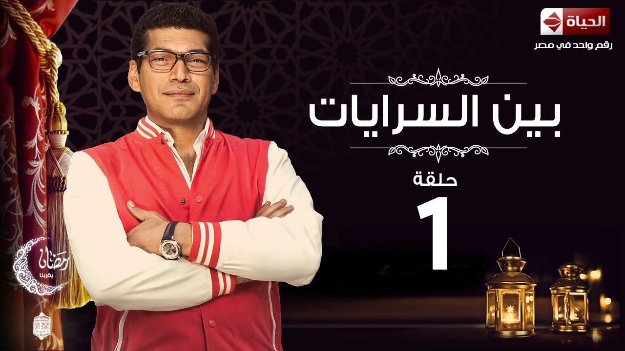 مسلسل بين السرايات الحلقة الأولى باسم سمرة Ben El Sarayat Series Ep 01