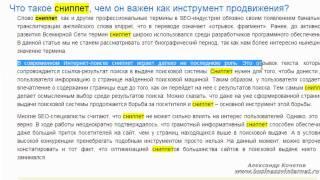 Как получить Сниппет в выдаче Яндекса     KOCHETOFF.ru