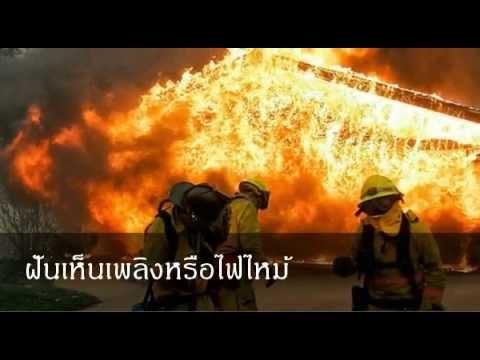ฝันเห็นเพลิงหรือไฟไหม้ หมายถึงอะไร (เลขเด็ด)