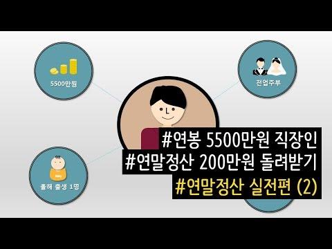 [시나브로 인포] 연말정산 200만원 돌려받기 (실전편 2편)