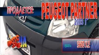 Продам пежо партнер 2003г Peugeot Partner 2003г в отличном состоянии цена 5600 у.е. Полтава, Украина