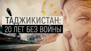 Таджикистан: 20 лет без войны
