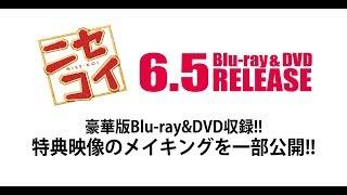 映画『ニセコイ』6月5日(水)Blu-ray&DVD発売!!! メイキング映像...