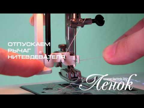 Как пользоваться нитковдевателем на швейной машинке видео