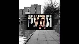Lokos x Слава КПСС - Руди (Official Audio)