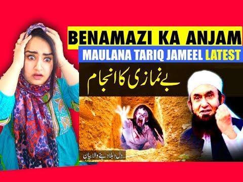 Who Don't Pray    Benamazi Ka Anjam   Maulana Tariq Jameel Bayan   بے نمازی کا انجام   Latest Bayan