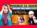 Who Don't Pray || Benamazi Ka Anjam | Maulana Tariq Jameel Bayan | بے نمازی کا انجام | Latest Bayan Mp3