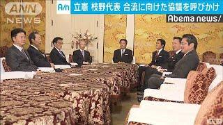 立憲民主・枝野代表 国民民主などに合流呼び掛け(19/12/06)