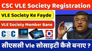 VLE Society Registration Kaise Kare , VLE Society Banane Ke Fayde Or Kamai , Full Process 2020