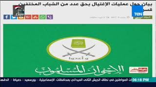 بالورقة والقلم - الديهى :  لواء الثوة بيعلن أن الشاب المختفى حسن محمد  هو أحد أعضاء هذا التنظيم