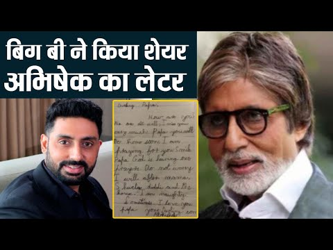 Amitabh Bachchan shares Abhishek Bachchan's adorable handwritten old letter | FilmiBeat Mp3