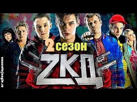 ЗКД 2 сезон дата выхода всех серий