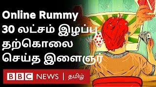 Online Rummy: Audio வெளியிட்டு தற்கொலை செய்து கொண்ட Puducherry இளைஞர்