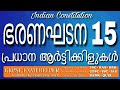 Important Articles for PSC Exam Most Repeated Previous Question Answer PSC Coaching Class Malayalam#