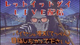 【雑談Live配信】にゃぱるのゲーム実況。レットイットダイ #10