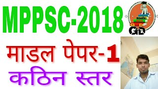 MPPSC-2018/माडल पेपर-1/अत्यंत कठोर स्तर