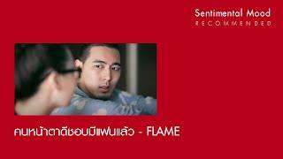 คนหน้าตาดีชอบมีแฟนแล้ว - Flame (เฟลม) [Official Audio]