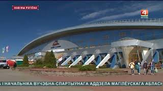 Должностные лица СК «Олимпиец» обвиняются в коррупции [БЕЛАРУСЬ 4| Могилев]