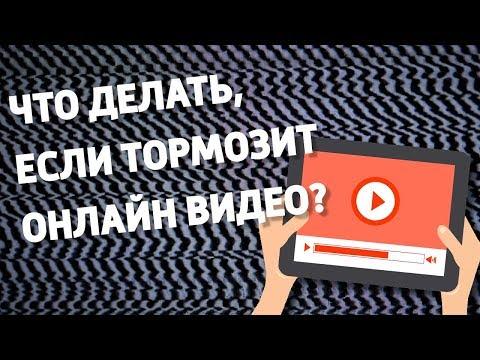 Почему тормозит видео в браузере? Как это исправить? - YouTube