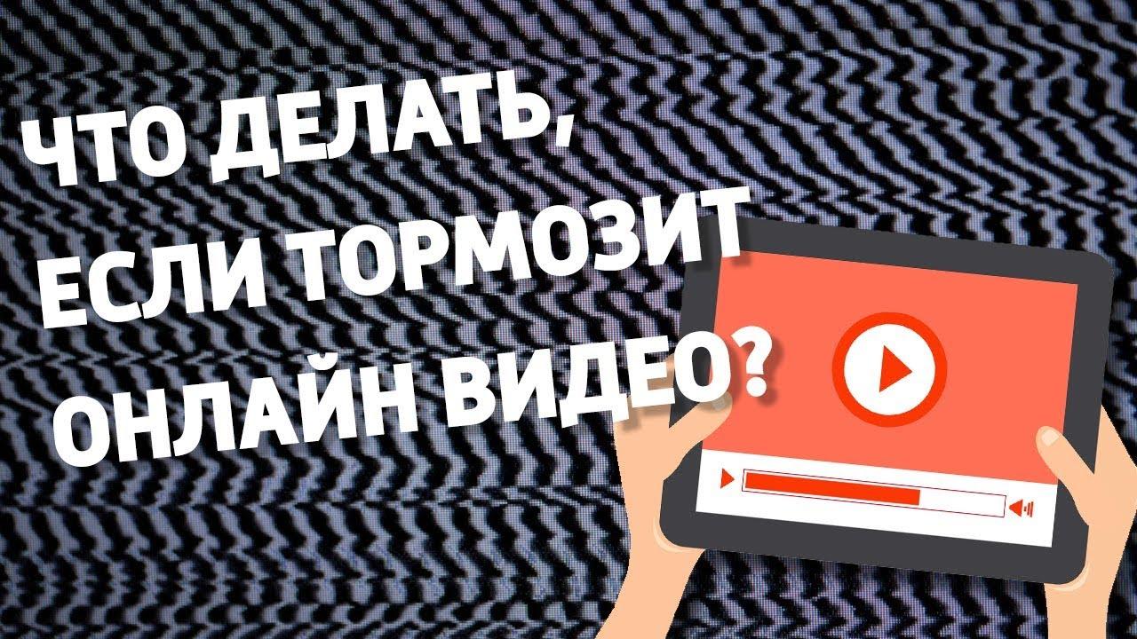 Что делать, если тормозит онлайн видео?