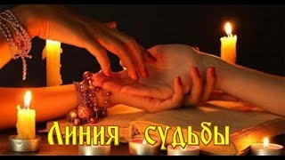 """""""ЛИНИЯ СУДЬБЫ"""" -   Сергей Ноябрьский"""