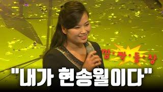 [자막뉴스] 카리스마ㆍ노련미…현송월 서울 공연 깜짝 무대 / 연합뉴스TV (YonhapnewsTV)