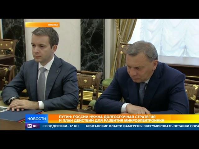 Путин: России нужна долгосрочная стратегия развития микроэлектроники