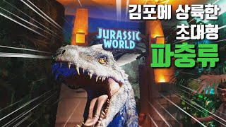 쥬라기월드 특별전 김포에 대형파충류가 왔습니다