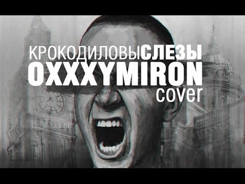 Клип Oxxxymiron - Крокодиловы слёзы