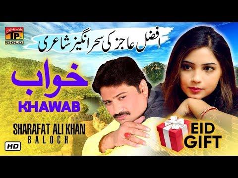 Khawab | Sharafat Ali Khan Baloch | Latest Punjabi And Saraiki | Thar Production
