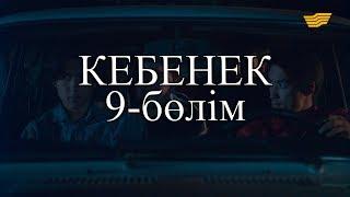 «Кебенек» телехикаясы. 9-бөлім / Телесериал «Кебенек». 9-серия