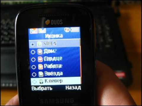 Обзор мобильного телефона Samsung GT-E1282T Duos (Часть2)