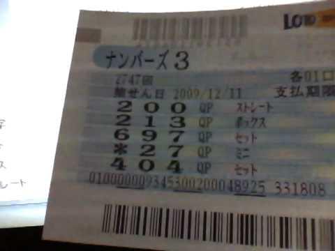 宝くじ ナンバーズ3