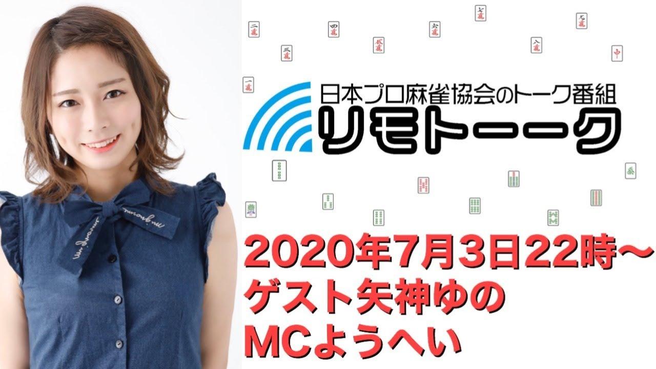 「リモトーーク」ゲスト矢神ゆの(2020年7月3日)
