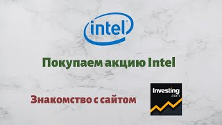 Покупаем акцию  Ntel Знакомство с  Nvesting.com. Инвестирование и акции в Казахстане.