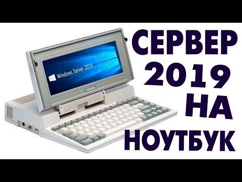 Установка Windows Server 2019 на старый ноутбук