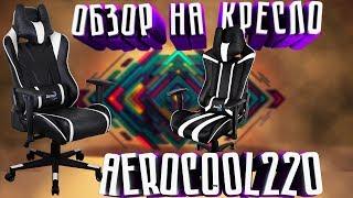 ОБЗОР НА КРЕСЛО AERO COOL AC220