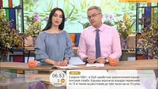 Первый канал. Доброе утро. 03.04.2017