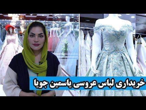 یاسمین جویا لباس عروسی خرید میکند  wedding dress in kabul