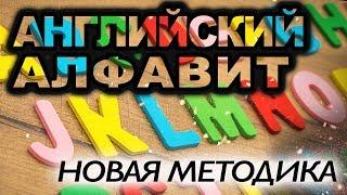 Английский алфавит в стихах. Учим буквы английского алфавита  НОВАЯ МЕТОДИКА  для детей 3-6 лет.