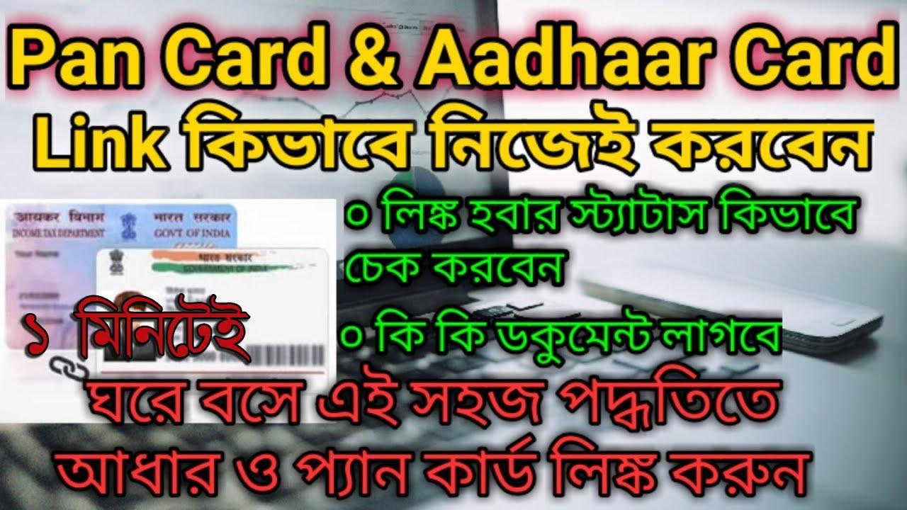 how to link aadhaar card with pan card 2020 online in