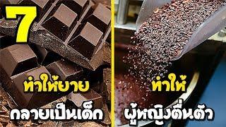 7 อันดับ สารเจ๋งๆ ในช็อกโกแลต ที่คุณอาจไม่เคยรู้ (ห้ามพลาด)