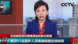 [今日环球]抗击新型冠状病毒感染的肺炎疫情 武汉11名医护人员病毒核酸检测转阴| CCTV中文国际
