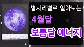 [별자리운세] 별자리별로 알아보는 4월달 보름달 에너지…