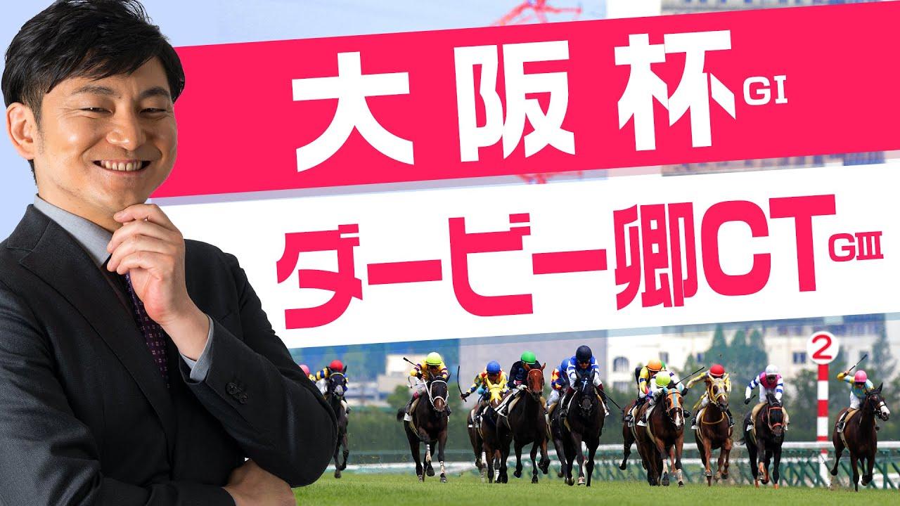 【競馬予想家・境和樹の穴馬券ネオメソッド 第713回】大阪杯 ダービー卿チャレンジトロフィー 2020