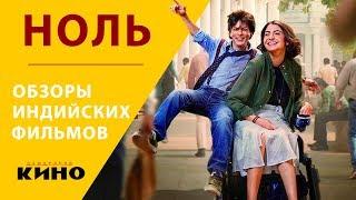 """Шахрукх Кхан в фильме """"Ноль"""" (""""Zero"""")"""